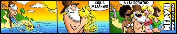 http://igrun.com/images/comics/goldfish.jpg